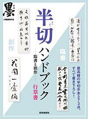 墨4月臨時増刊半切ハンドブック.jpg