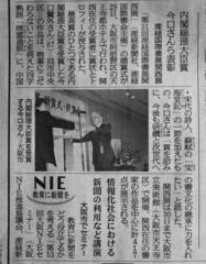 産経新聞1130関西展.jpg