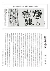 磨墨随想平成26年8月号.jpg