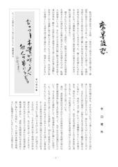 磨墨随想平成27年5月.jpg