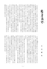 磨墨随想25年11月.jpg