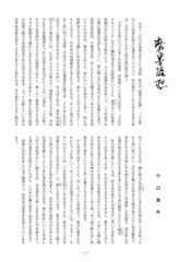 磨墨随想25年12月.jpg