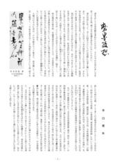 磨墨随想25年6月.jpg