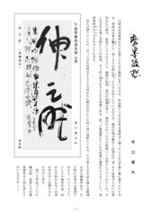 磨墨随想25年7月.jpg