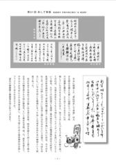 磨墨随想28年1月号.jpg