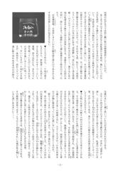 磨墨随想28年12月号�A.jpg