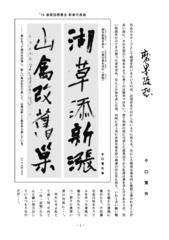 磨墨随想28年3月号.jpg
