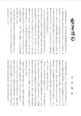 磨墨随想28年4月号.jpg