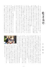 磨墨随想28年5月号.jpg