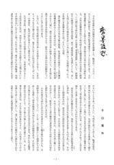 磨墨随想28年6月号.jpg