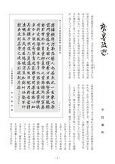 磨墨随想28年8月号.jpg