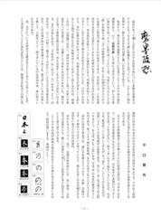 磨墨随想28年9月号.jpg