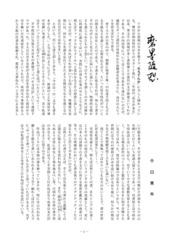 磨墨随想29年10月号.jpg