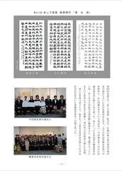 磨墨随想29年12月号-1.jpg