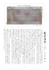 磨墨随想29年2月号.jpg