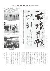 磨墨随想29年3月号.jpg