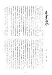 磨墨随想29年5月号.jpg