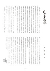 磨墨随想29年6月号.jpg