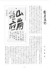 磨墨随想29年8月号.jpg