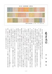 磨墨随想29年9月号.jpg