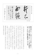 磨墨随想30年1月号.jpg