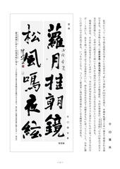 磨墨随想30年10月号.jpg