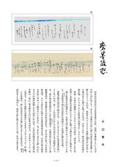 磨墨随想30年11月号.jpg
