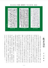 磨墨随想30年12月号.jpg