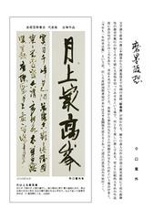 磨墨随想30年2月号.jpg
