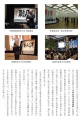 磨墨随想30年3月号.jpg