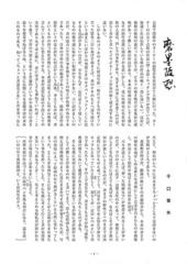磨墨随想30年5月号.jpg