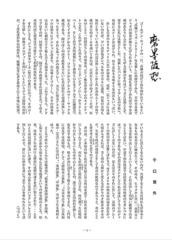 磨墨随想30年6月号.jpg