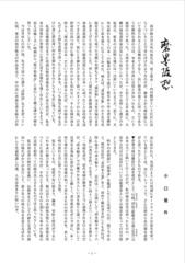 磨墨随想30年7月号.jpg