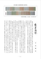 磨墨随想30年8月号.jpg