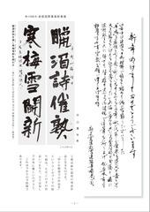 磨墨随想31年1月号.jpg