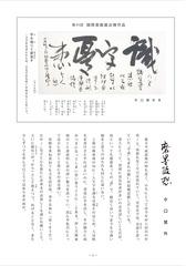 磨墨随想31年2月号.jpg