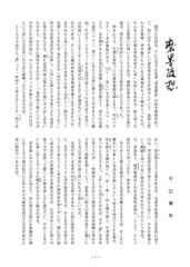 磨墨随想31年4月号.jpg