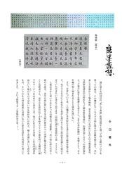 磨墨随想R元年11月号.jpg