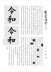 磨墨随想R元年5月号.jpg