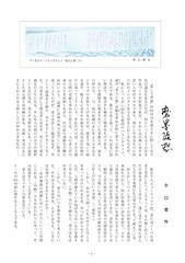 磨墨随想R元年8月号.jpg