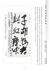 磨墨随想R元年9月号.jpg