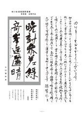 磨墨随想R3年1月号.jpg