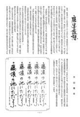 磨墨随想R3年5月号.jpg