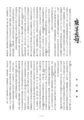 磨墨随想R3年6月号.jpg