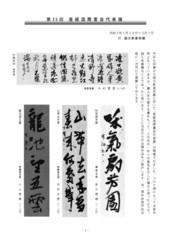 第35回産経代表展R3年3月号.jpg
