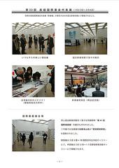 H31年3月号産経国際書会代表展.jpg