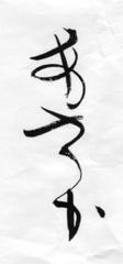 asaka-02_3.JPEG
