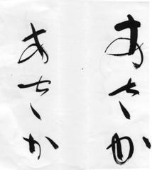 asaka-02_5.jpg