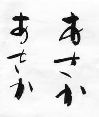 asaka-02_6.JPEG