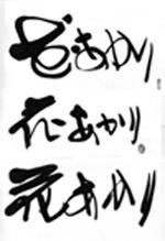 hanaakari_0.JPEG
